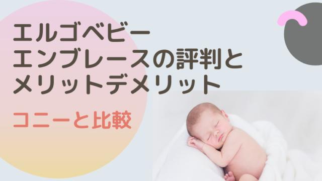 エンブレースの評判とメリットデメリット【コニーと比較】